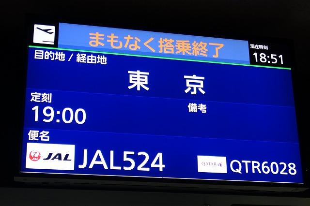 飛行機の出発時刻と到着時刻とは...